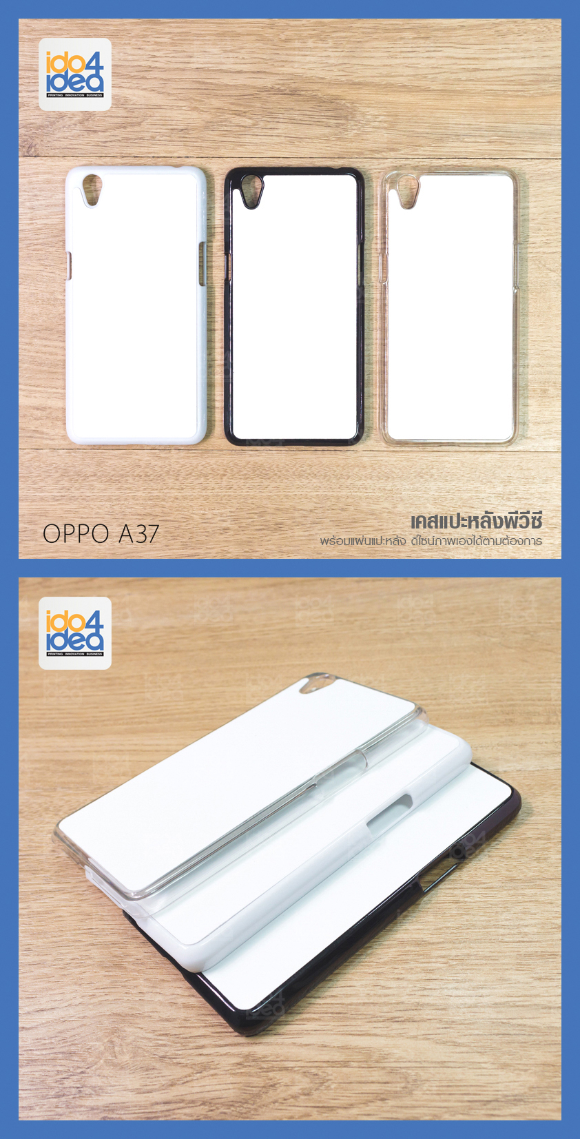 เคสพิมพ์ภาพ Oppo A37 PVC เนื้อมันเงา