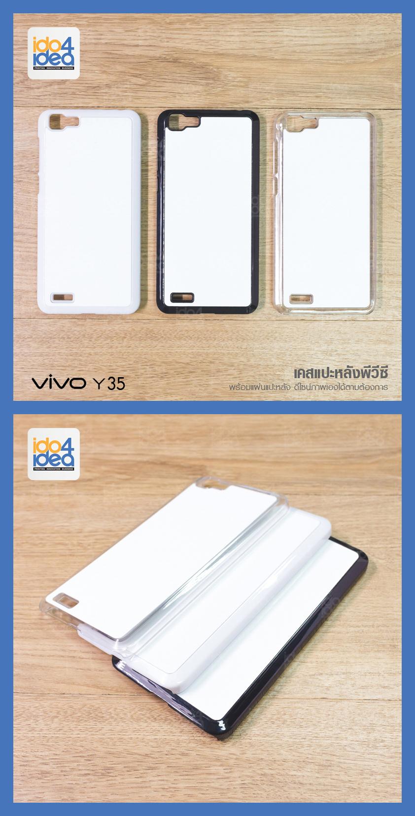 เคสพิมพ์ภาพ VIVO Y35 PVC เนื้อมันเงา