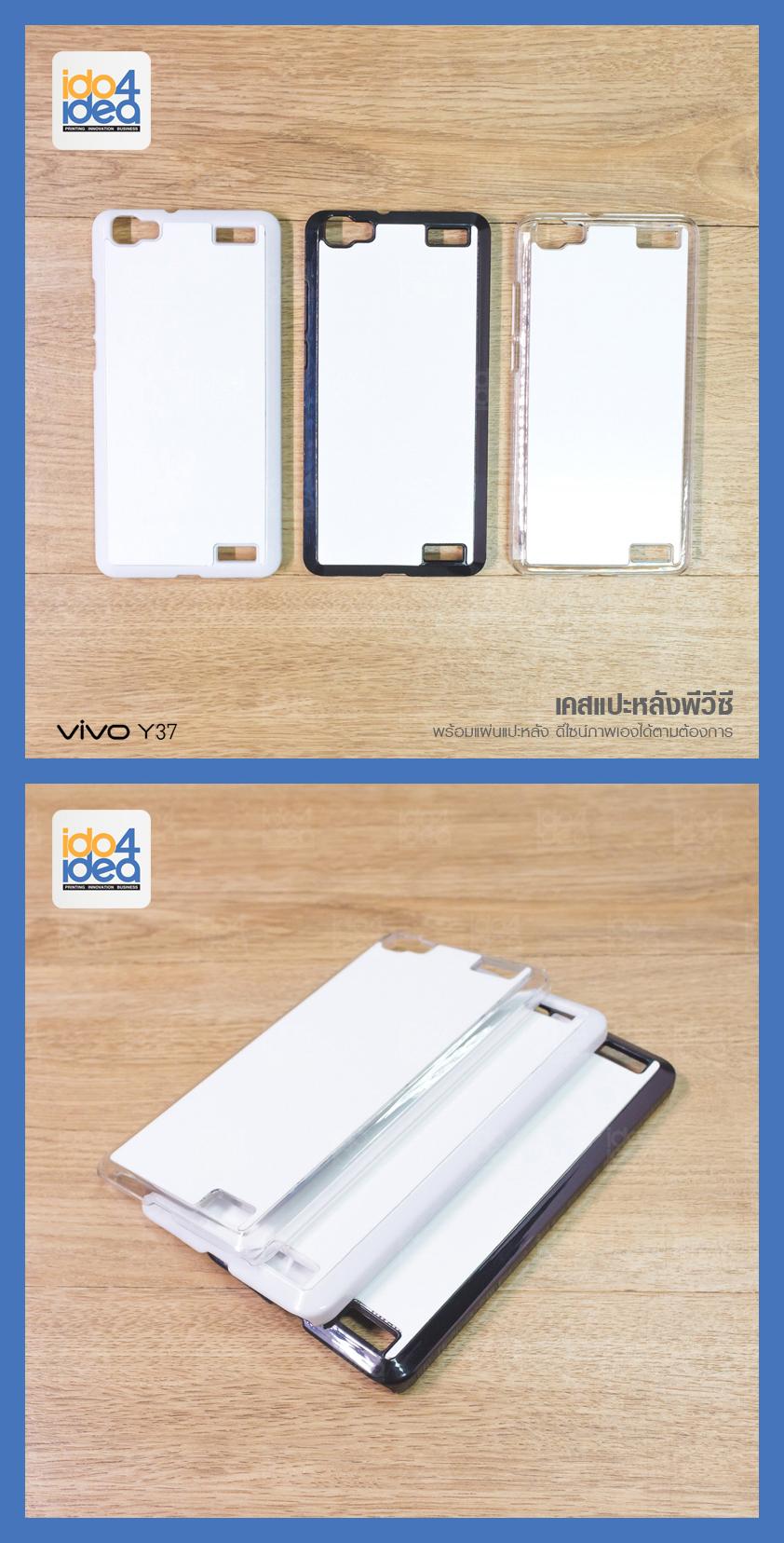 เคสพิมพ์ภาพ VIVO Y37 PVC เนื้อมันเงา
