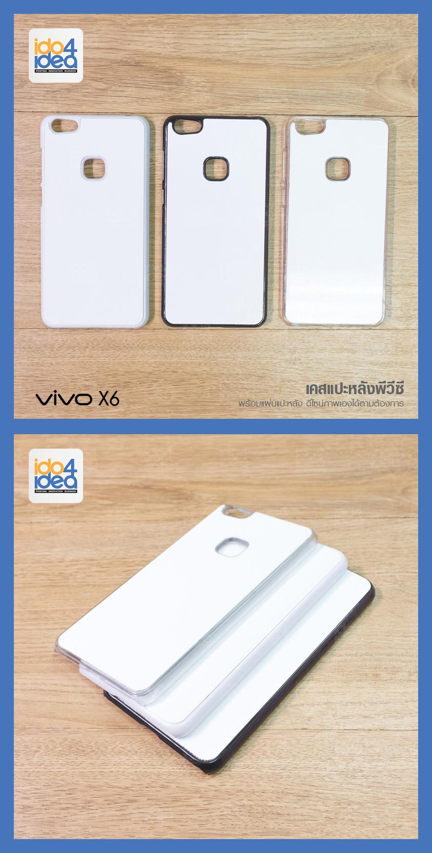 เคสพิมพ์ภาพ VIVO X6 PVC เนื้อมันเงา