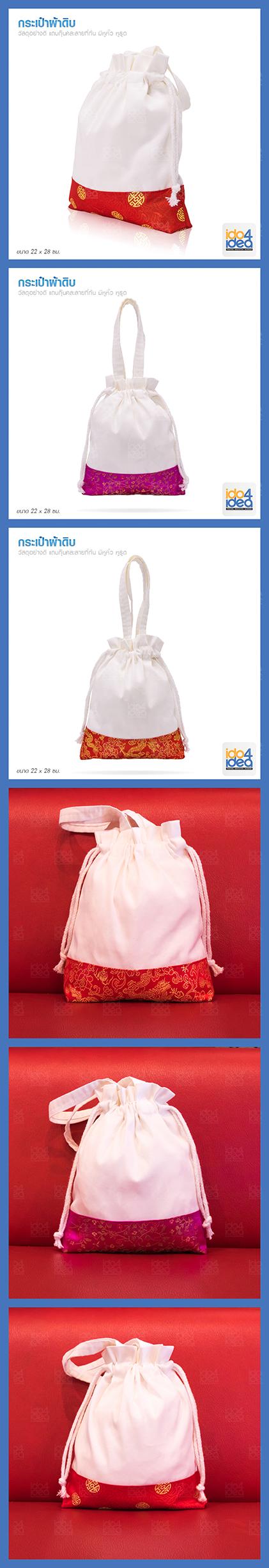 กระเป๋าผ้าดิบ แถบกุ๊นคละลายที่ก้น มีหูหิ้ว + หูรูด