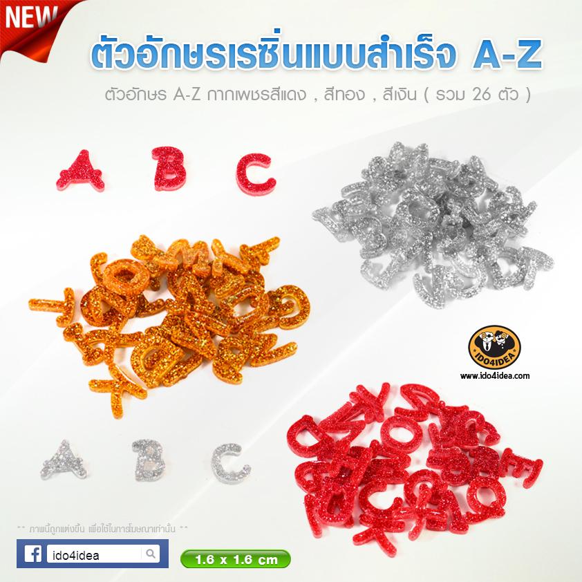 ตัวอักษรเรซิ่นแบบสำเร็จ A-Z กากเพชร รวม 26 ตัว