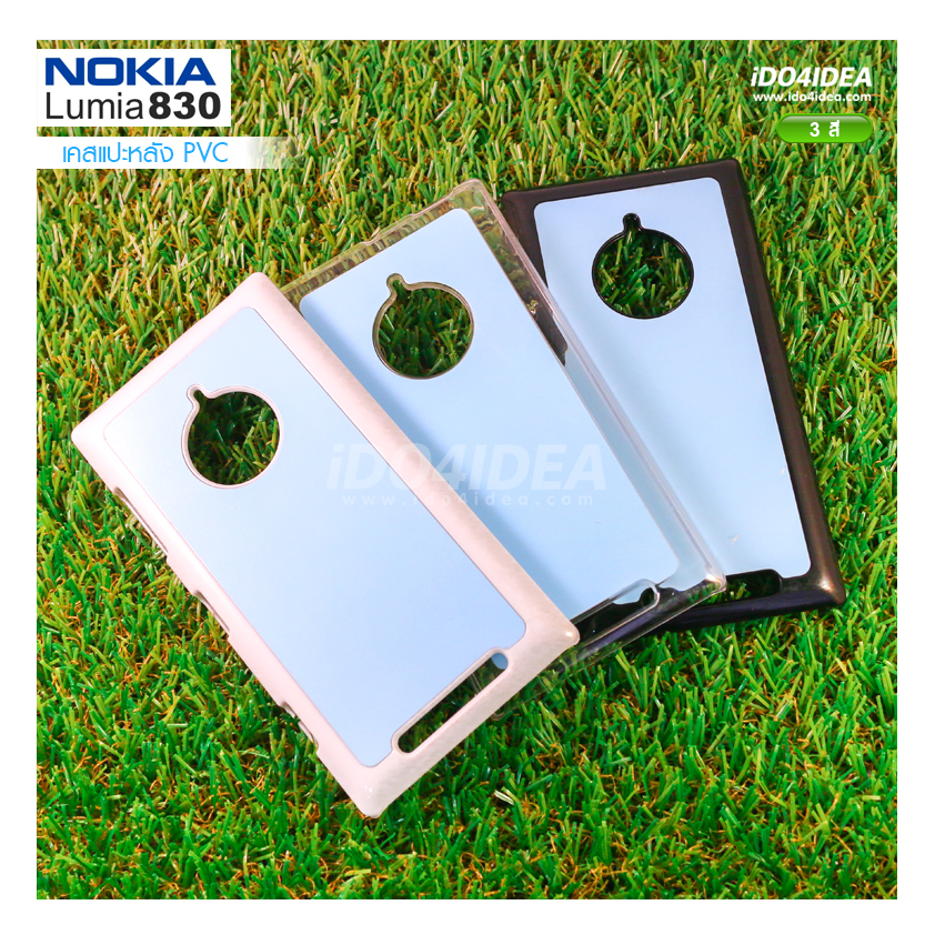 เคส Nokia Lumia 830 วัสดุ pvc เนื้อมันเงา
