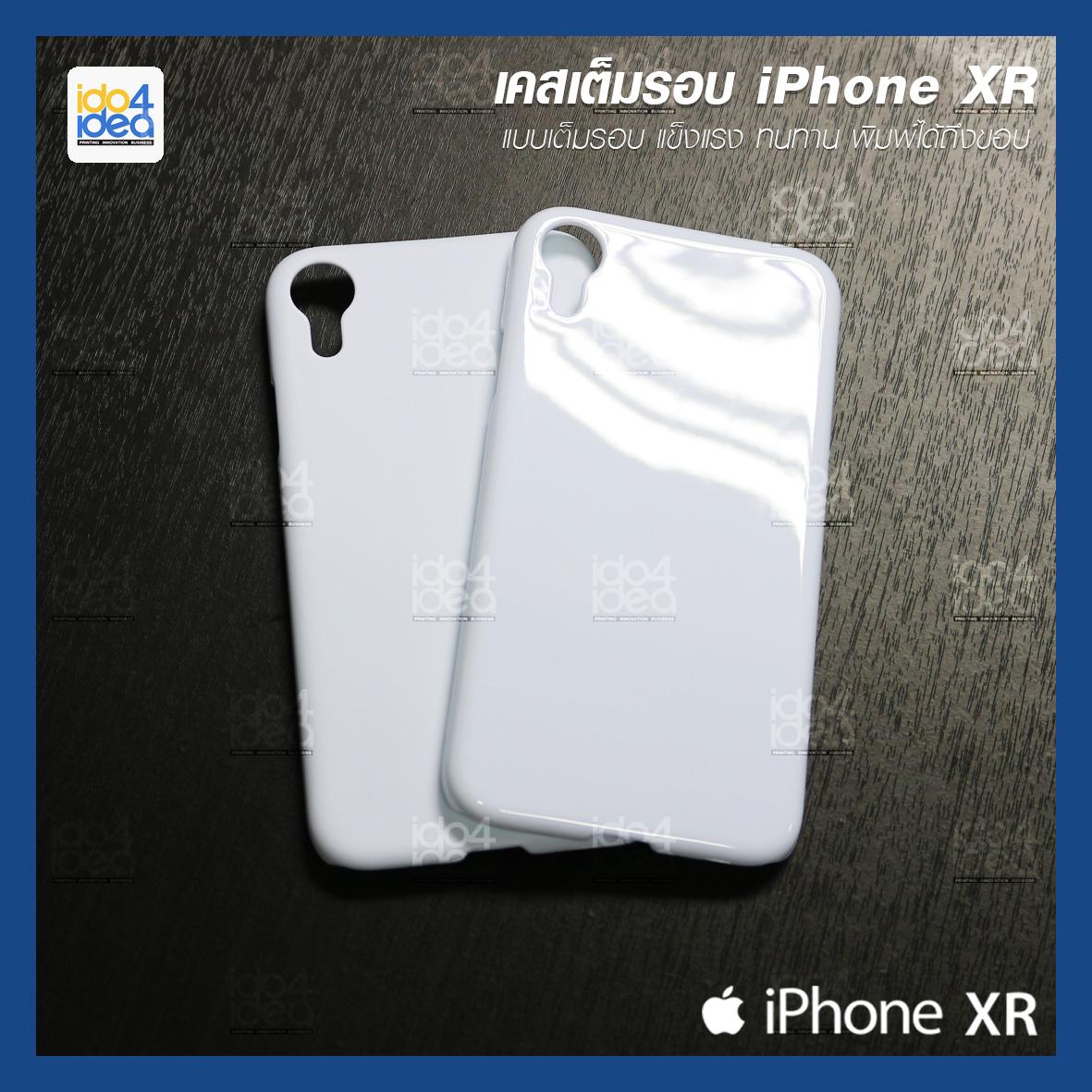 เคสพิมพ์ภาพเต็มรอบ iPhone XR มี 2 แบบ ให้เลือก