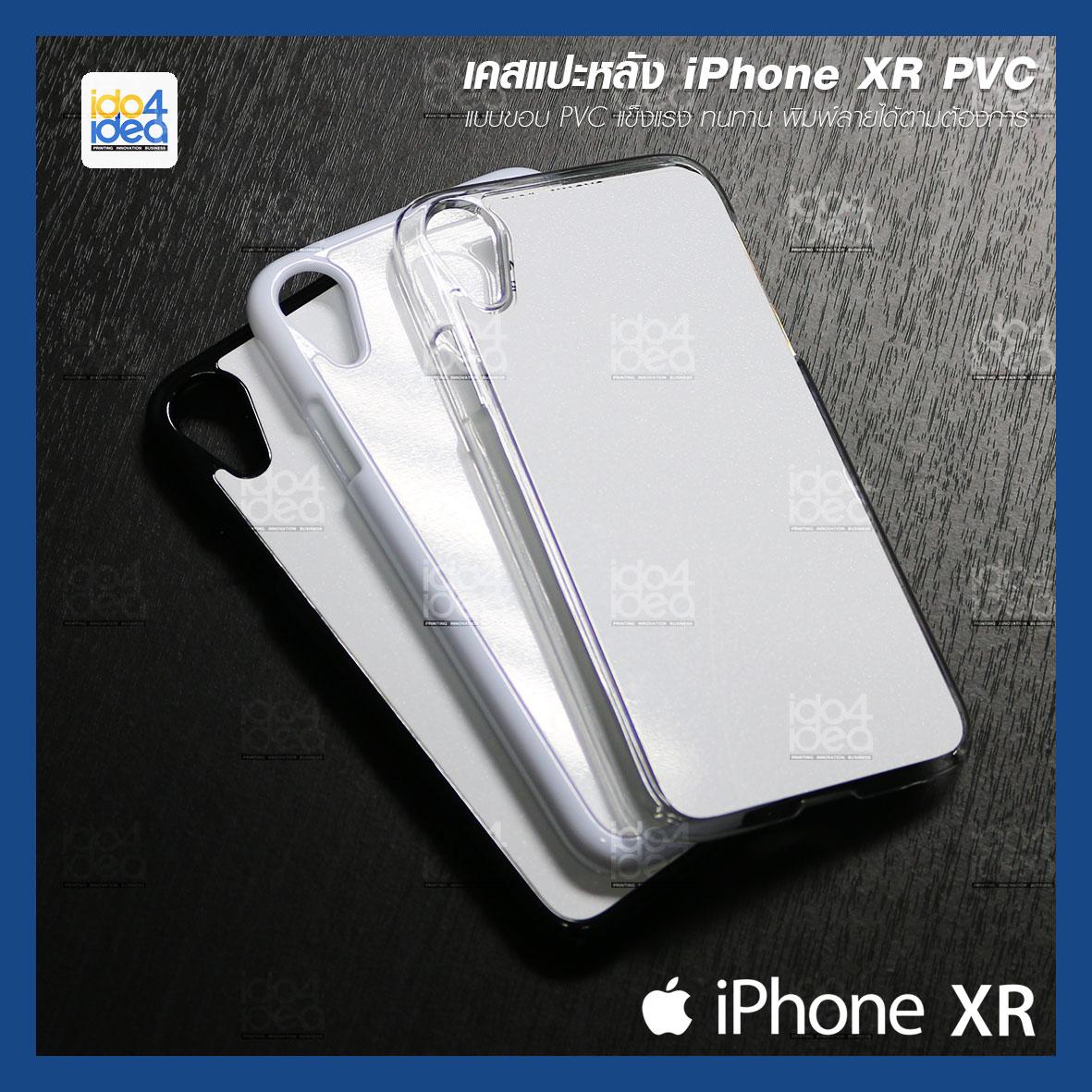 เคส iPhone XR PVC มี 3 สี ให้เลือก