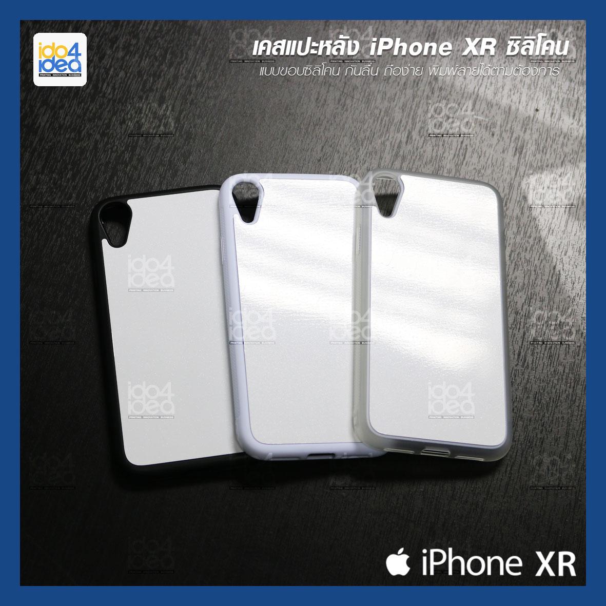 เคส iPhone XR ซิลิโคน มี 3 สี ให้เลือก