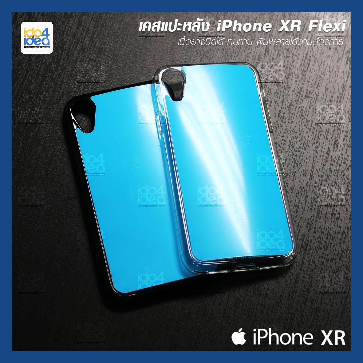 เคส iPhone XR Flexi เนื้อยางบิดได้ มี 2 สี ให้เลือก