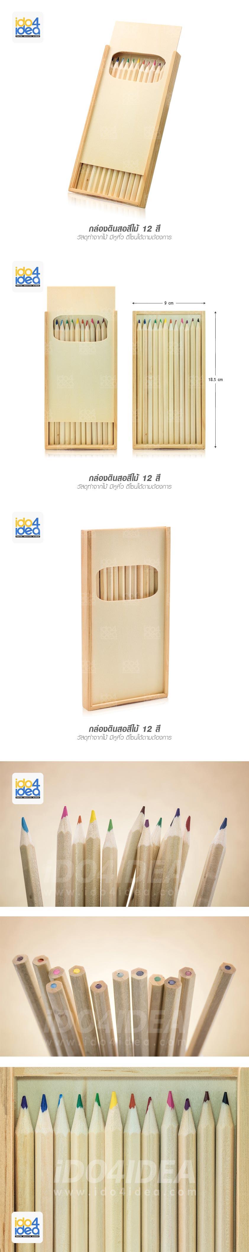 กล่องดินสอ สีไม้ 12 สี ขนาด 9 x 18.5 ซม.