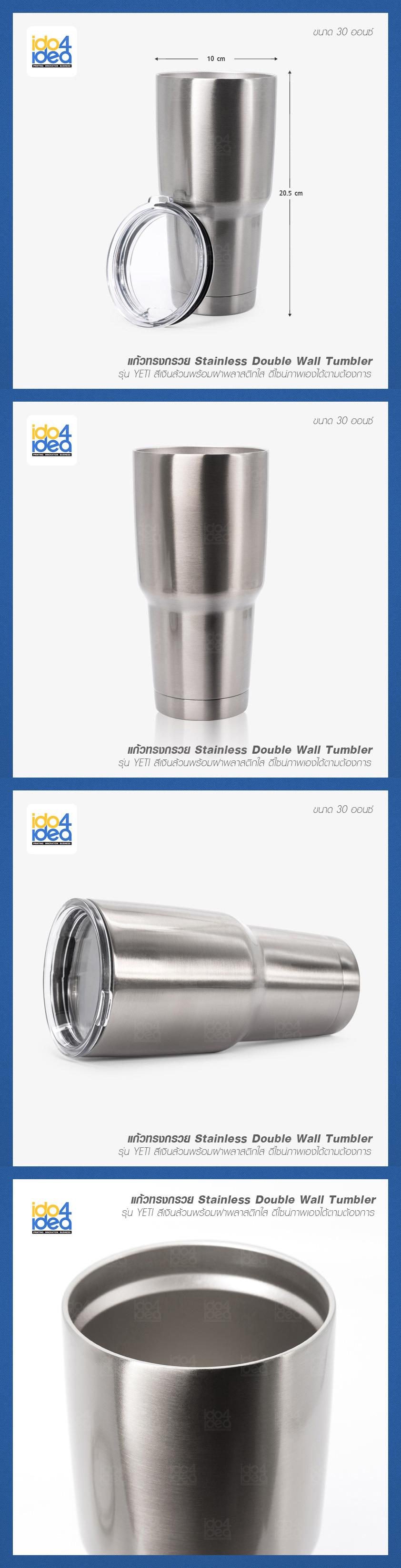 แก้วทรงกรวย Stainless Double Wall Tumbler รุ่น Yeti สีเงิน 30 Oz.