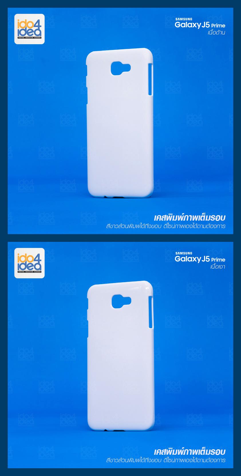 เคสพิมพ์ภาพเต็มรอบ Samsung Galaxy J5 Prime