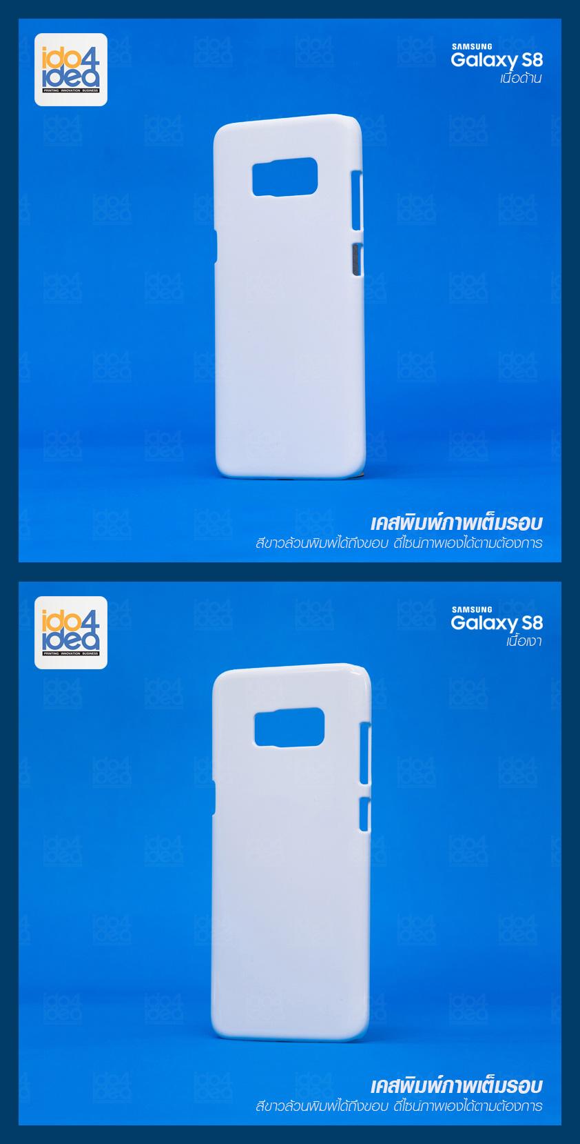 เคสพิมพ์ภาพเต็มรอบ Samsung Galaxy S8