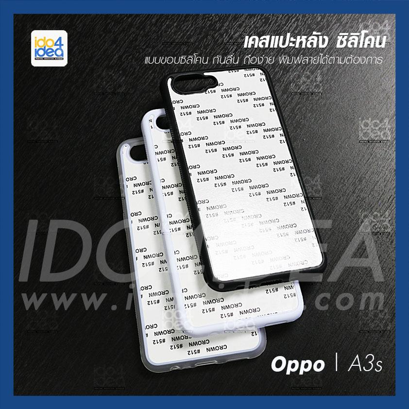เคส Oppo A3S ซิลิโคน มี 3 สี