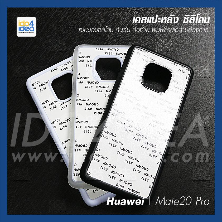 เคส Huawei Mate 20 Pro ซิลิโคน