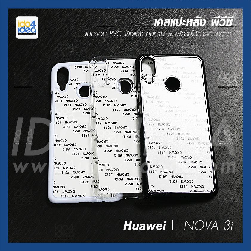 เคสพิมพ์ภาพ Huawei NOVA 3i PVC มี 3 สี