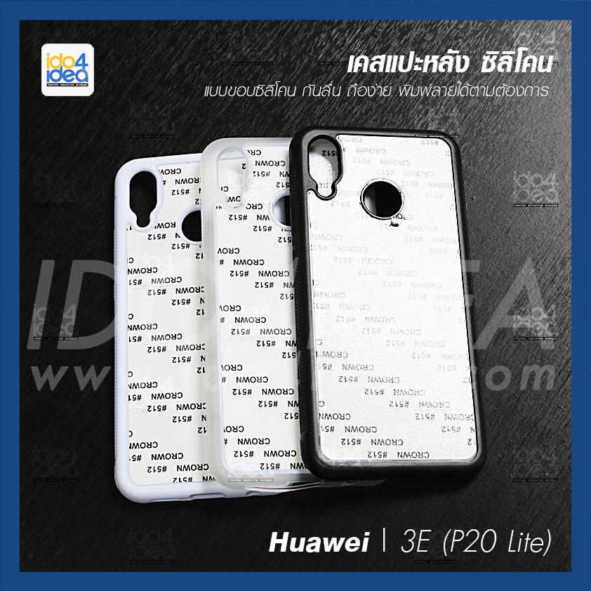 เคส Huawei 3E (P20 Lite) ซิลิโคน มี 3 สี