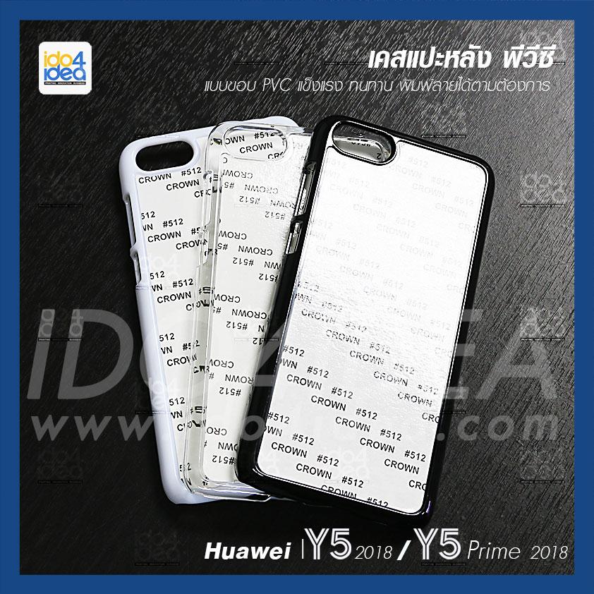 เคสพิมพ์ภาพ Huawei Y5-2018/Y5 Prime 2018 PVC มี 3 สี