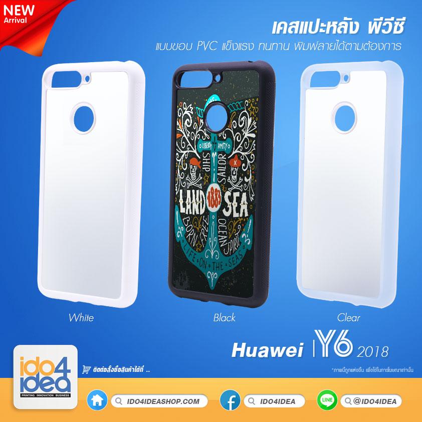เคสพิมพ์ภาพ Huawei Y6 2018 PVC มี 3 สี