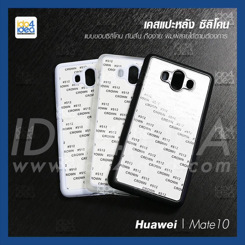 เคส Huawei Mate 10 ซิลิโคน มี 3 สี