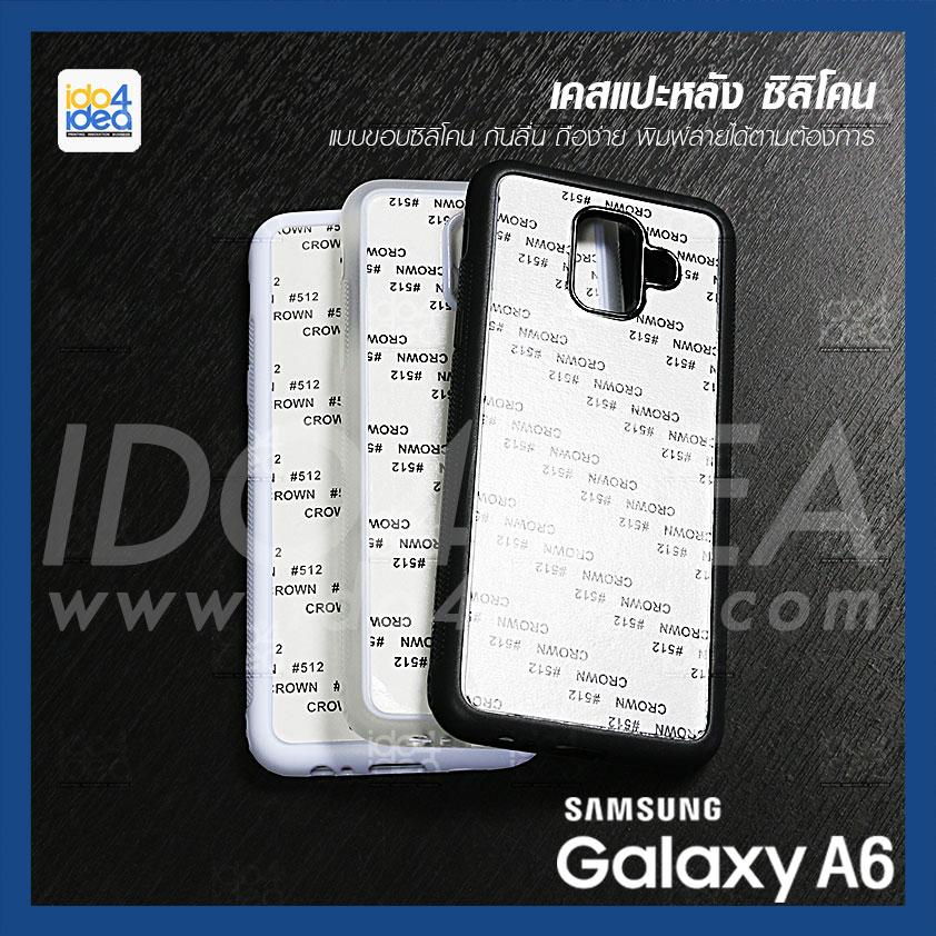 เคส Samsung A6 ซิลิโคน มี 3 สี ให้เลือก