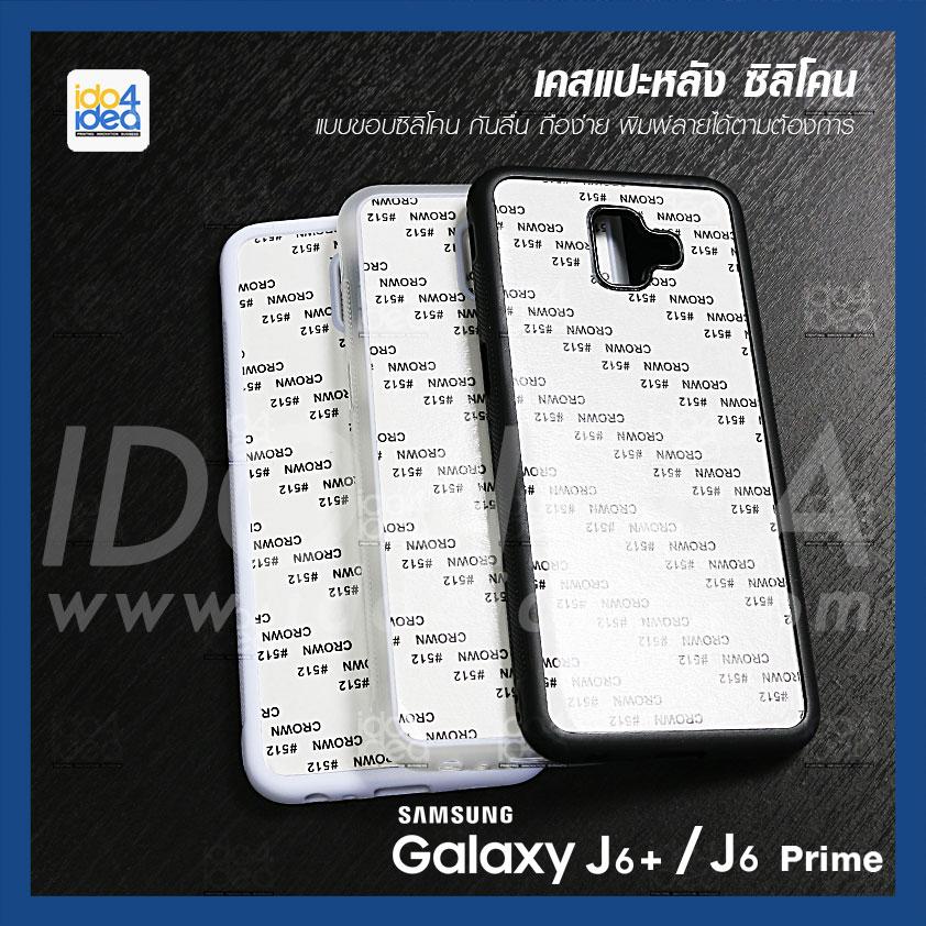 เคส Samsung J6 Plus / J6 Prime ซิลิโคน มี 3 สี ให้เลือก