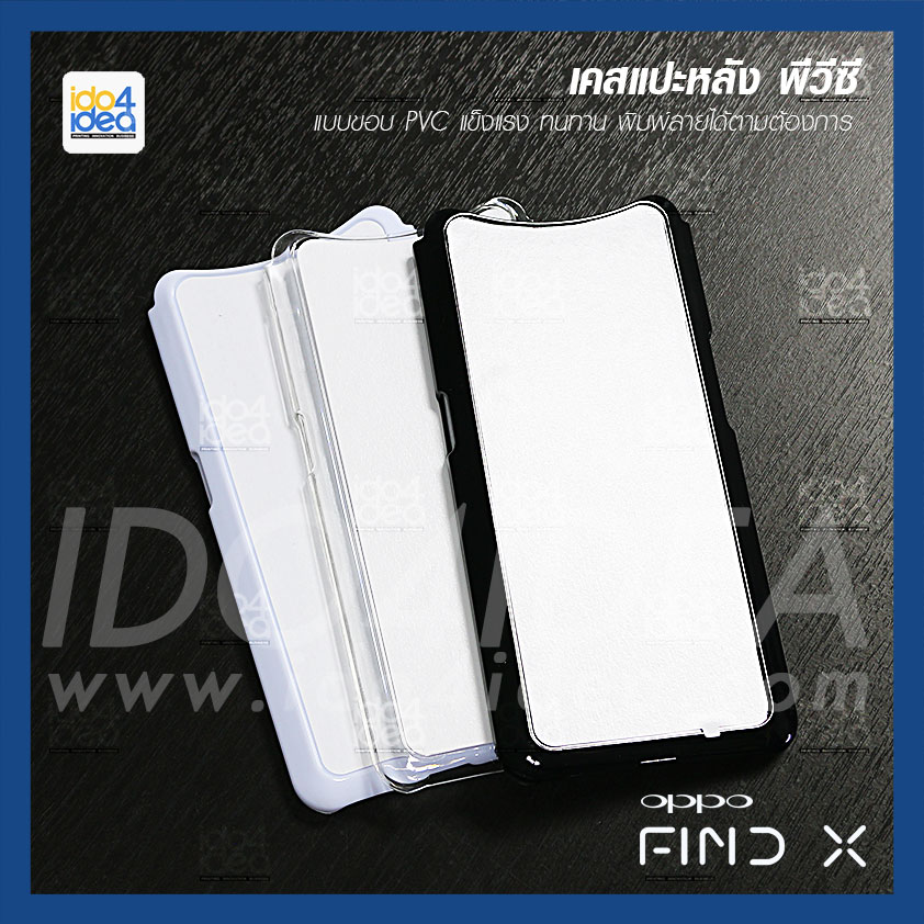 เคส Oppo Find X PVC มี 3 สี ให้เลือก