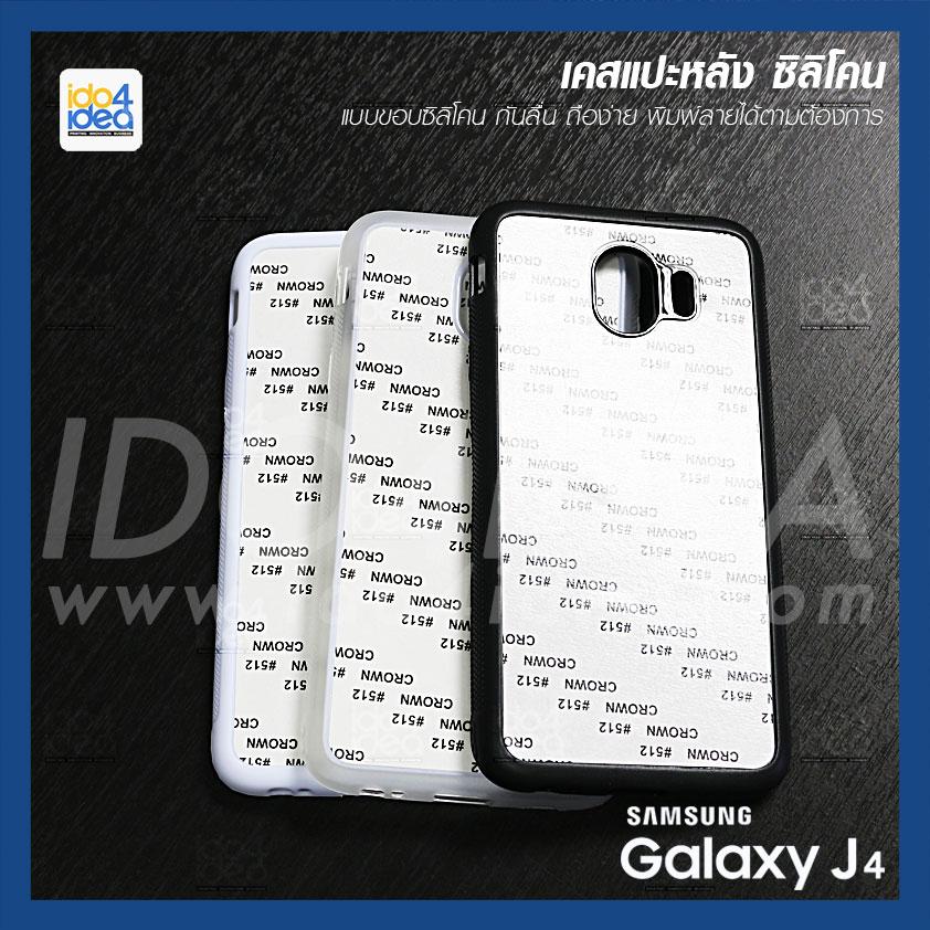 เคส Samsung J4 2018 ซิลิโคน มี 3 สี ให้เลือก