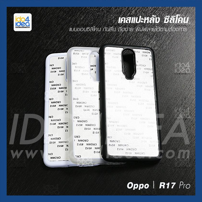เคส Oppo R17 Pro ซิลิโคน มี 3 สี