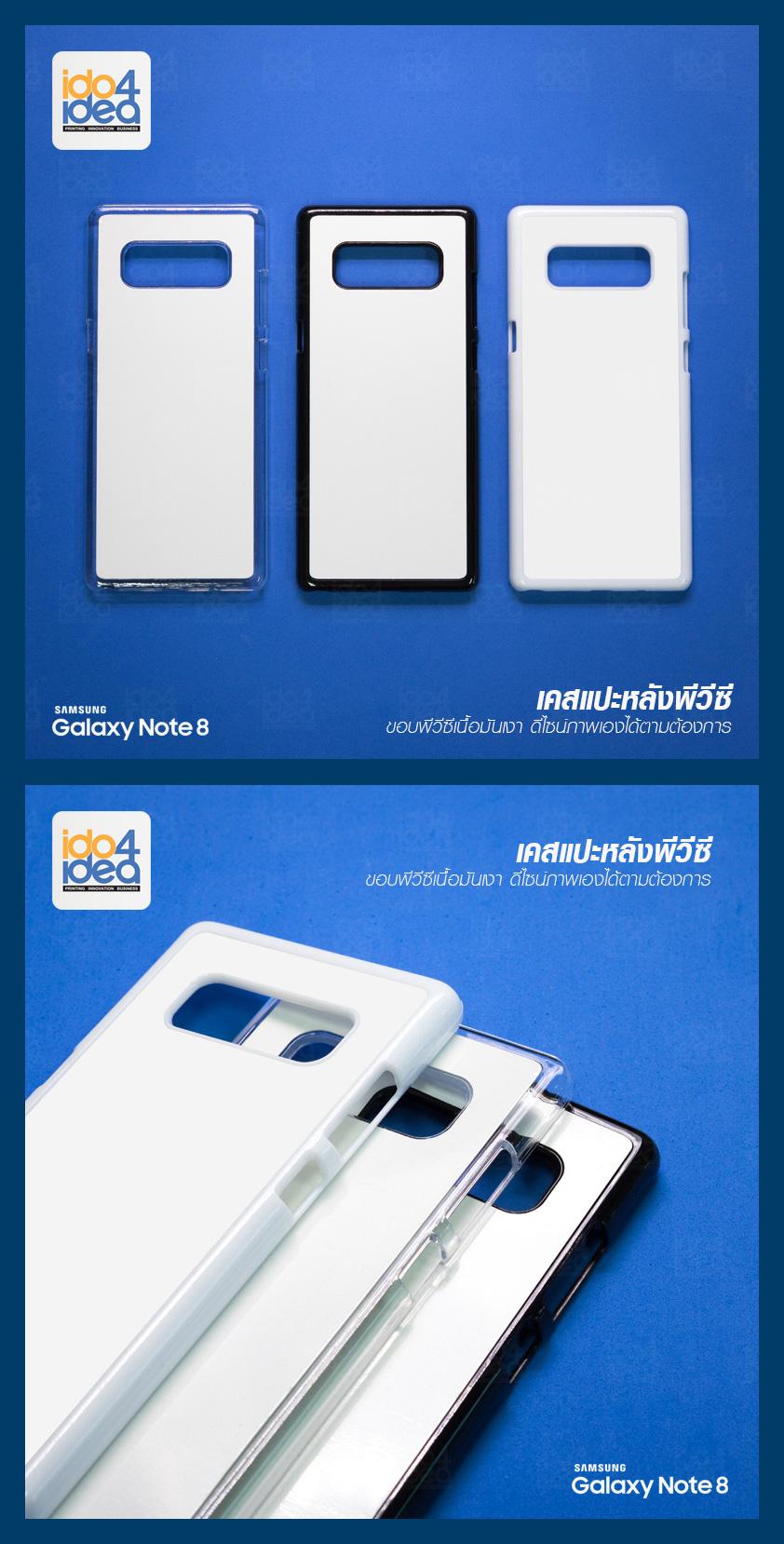 เคสพิมพ์ภาพ Samsung Note 8 pvc มันเงา