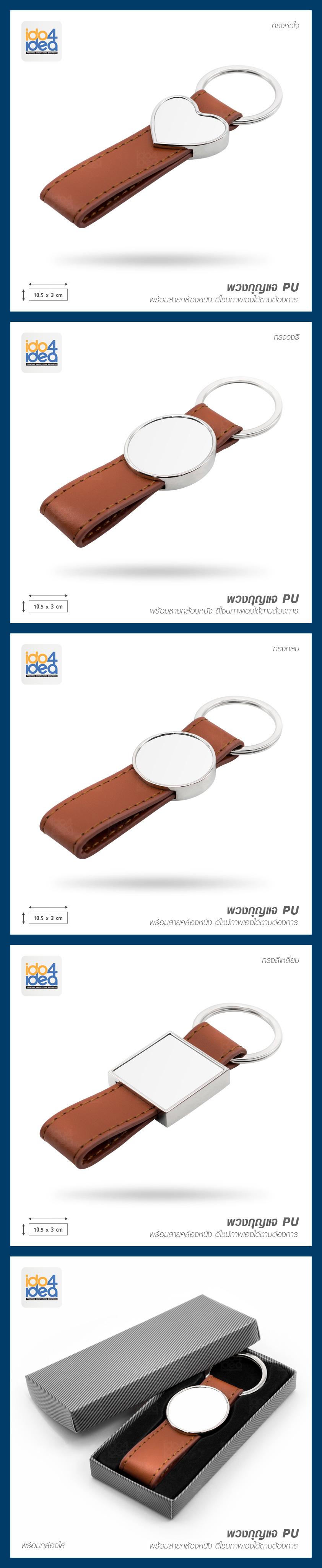 พวงกุญแจ PU สีน้ำตาล พร้อมสายคล้องหนัง