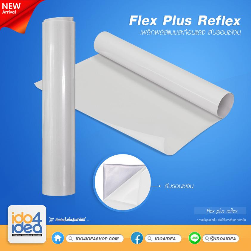 Flex Plus Reflex สะท้อนแสง สีบรอนซ์เงิน