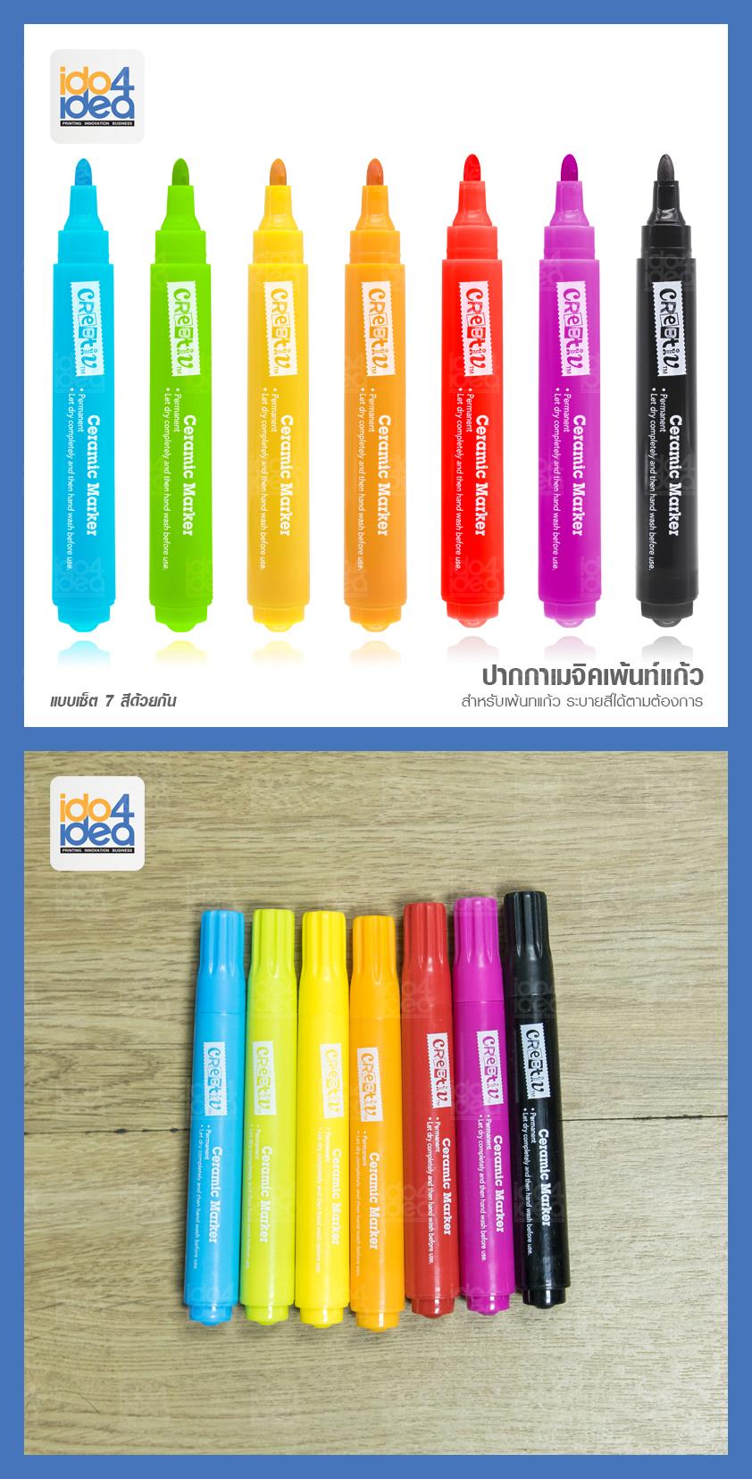 ปากกาเมจิคเพ้นท์แก้ว แบบเซ็ต 7 สี