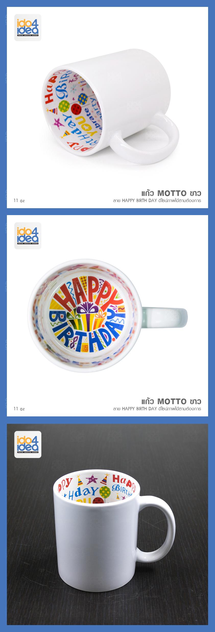 แก้ว Motto ขาว 11 Oz. ทรงกระบอก ลาย Happy Birthday ด้านใน