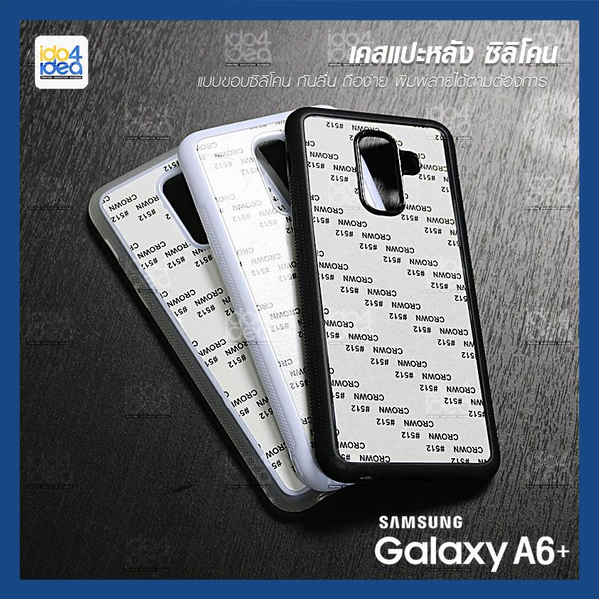เคส Samsung A6 Plus ซิลิโคน มี 3 สี ให้เลือก