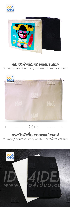 กระเป๋าผ้าเนื้อหนาใส่ Laptop หรืออเนกประสงค์ ขนาด 14 นิ้ว มี 2 สี ให้เลือก
