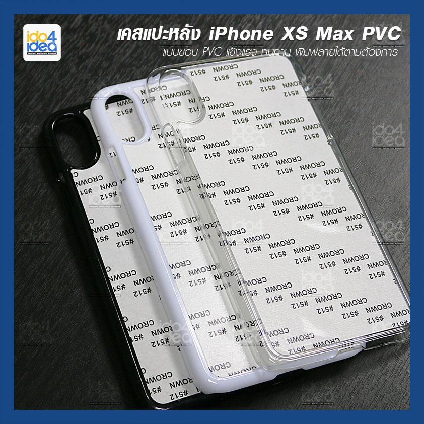 เคส iPhone XS Max PVC มี 3 สี ให้เลือก