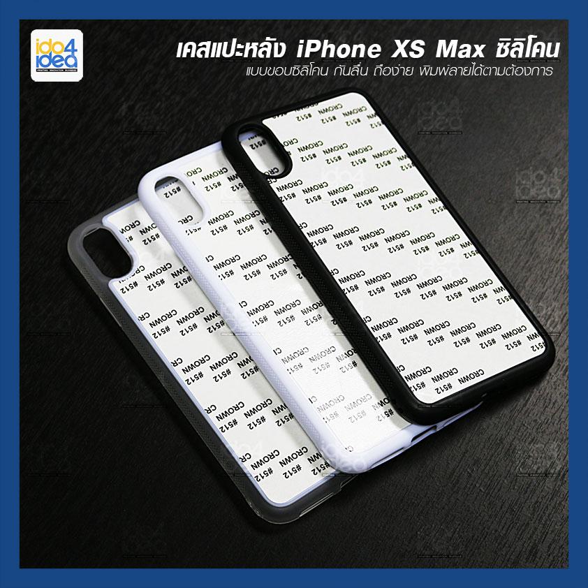 เคส iPhone XS Max ซิลิโคน มี 3 สี ให้เลือก