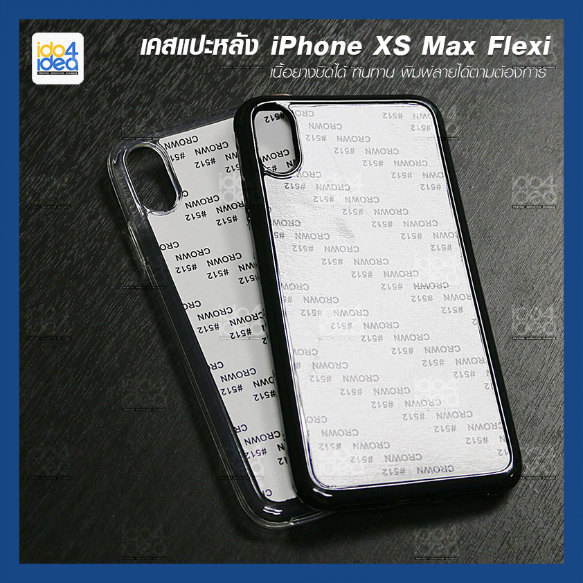 เคส iPhone XS Max Flexi เนื้อยางบิดได้ มี 2 สี ให้เลือก