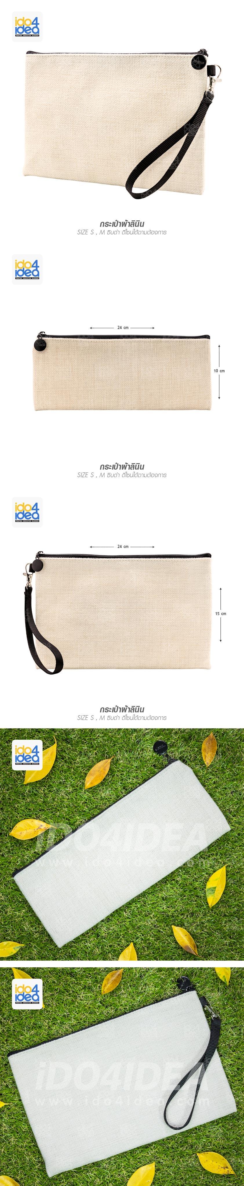 กระเป๋าผ้าลินิน ไซส์ S และ M ซิปดำ