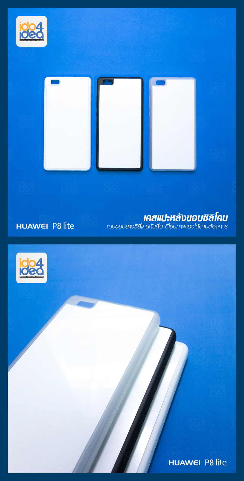 เคสพิมพ์ภาพ Huawei P8 lite ซิลิโคน