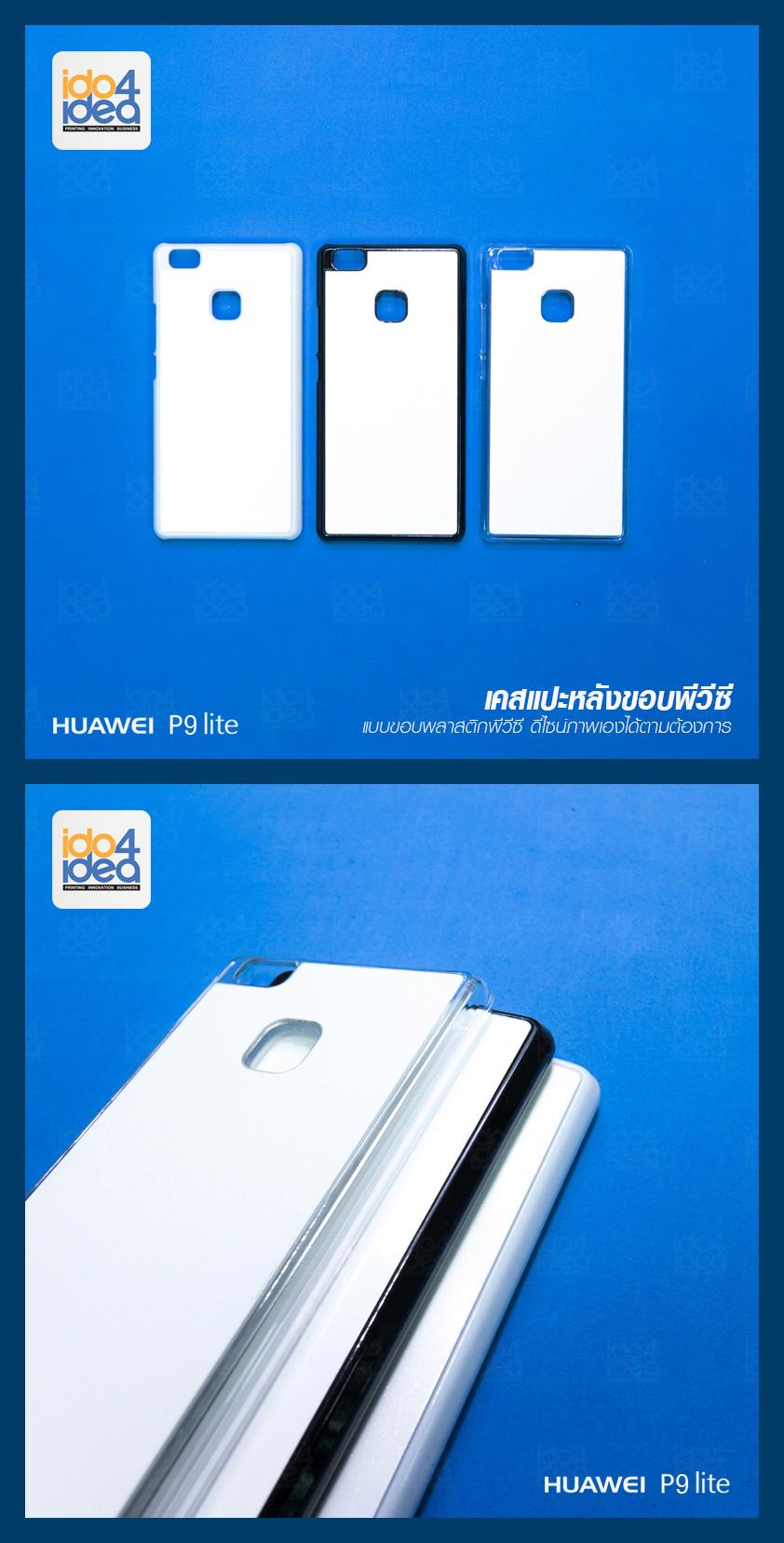 เคสพิมพ์ภาพ Huawei P9 lite PVC