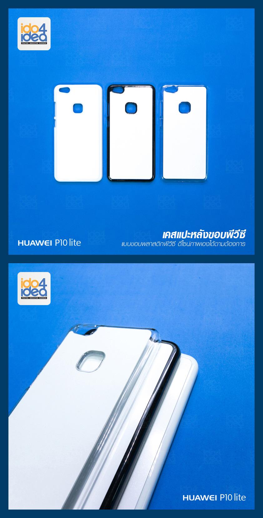 เคสพิมพ์ภาพ Huawei P10 lite PVC