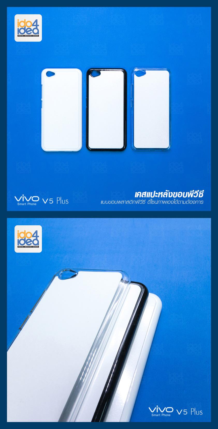 เคสพิมพ์ภาพ VIVO V5 Plus pvc เนื้อมันเงา