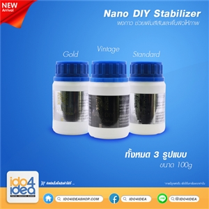 [000005] Nano DIY Stabilizer (ผงกาว)