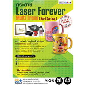[9500097005] กระดาษ Laser Forever Multi Trans ( Hard Surface ) ขนาด A4