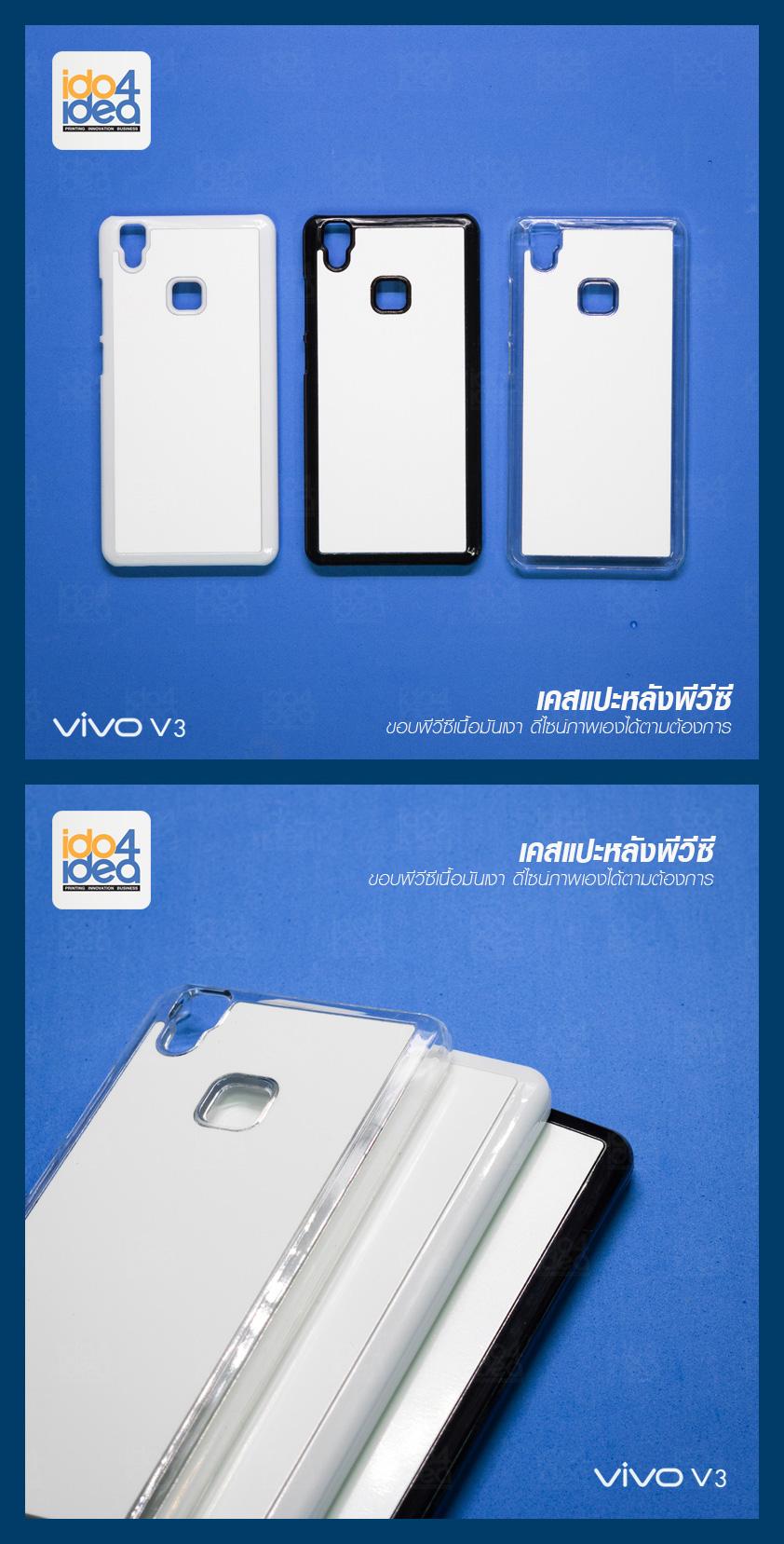 เคสพิมพ์ภาพ VIVO V3 pvc เนื้อมันเงา