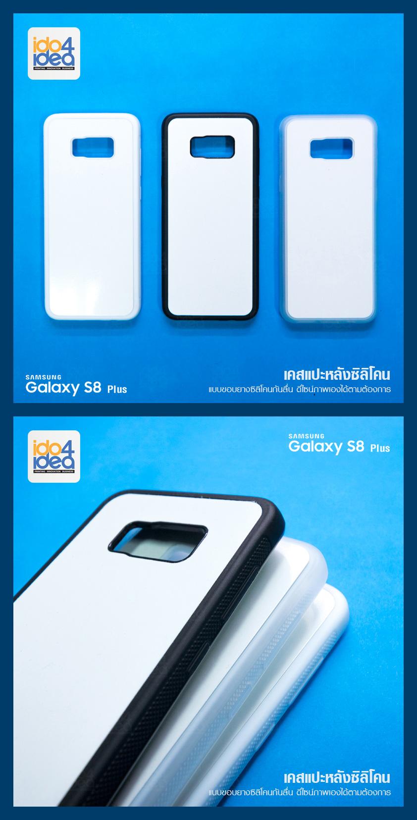 เคสพิมพ์ภาพ Samsung Galaxy S8 Plus ซิลิโคน