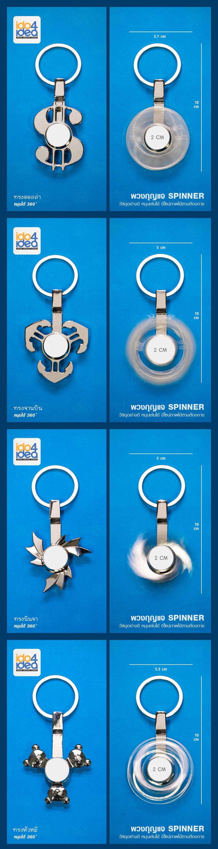 พวงกุญแจ Spinner พิมพ์ภาพหมุนได้