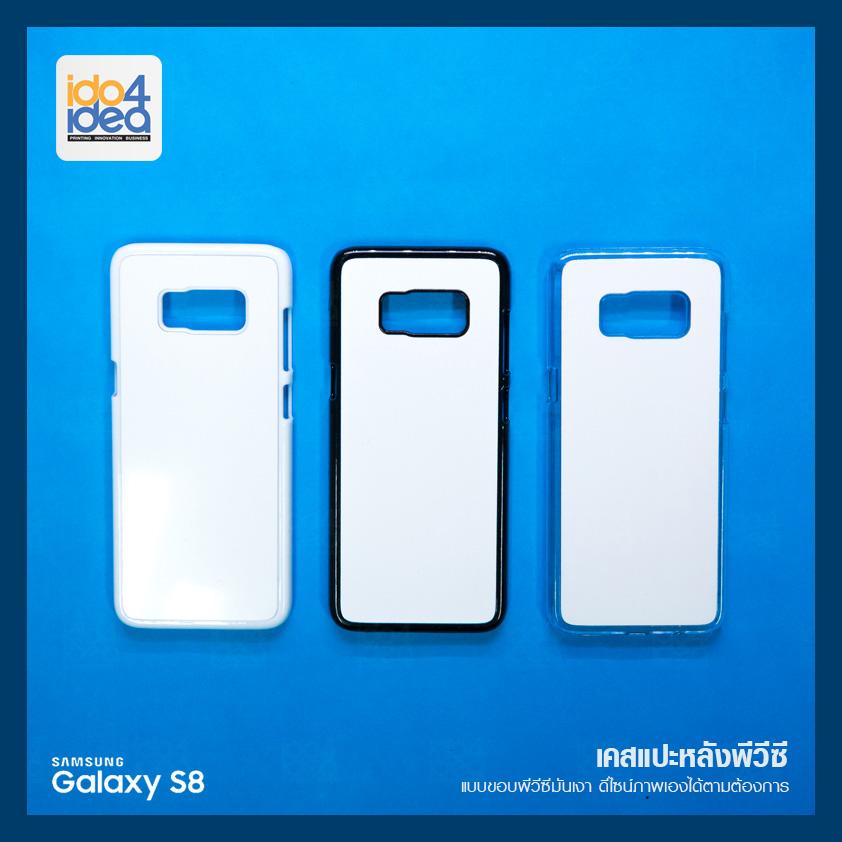 เคสพิมพ์ภาพ Samsung Galaxy S8 PVC เนื้อมันเงา