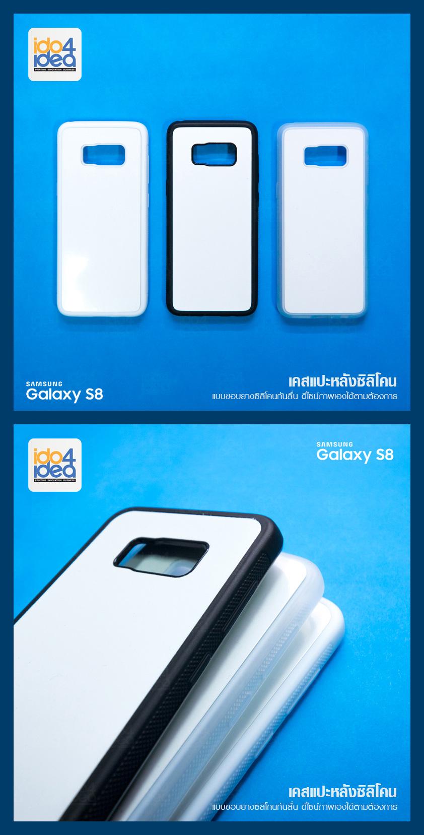 เคสพิมพ์ภาพ Samsung Galaxy S8 ซิลิโคน