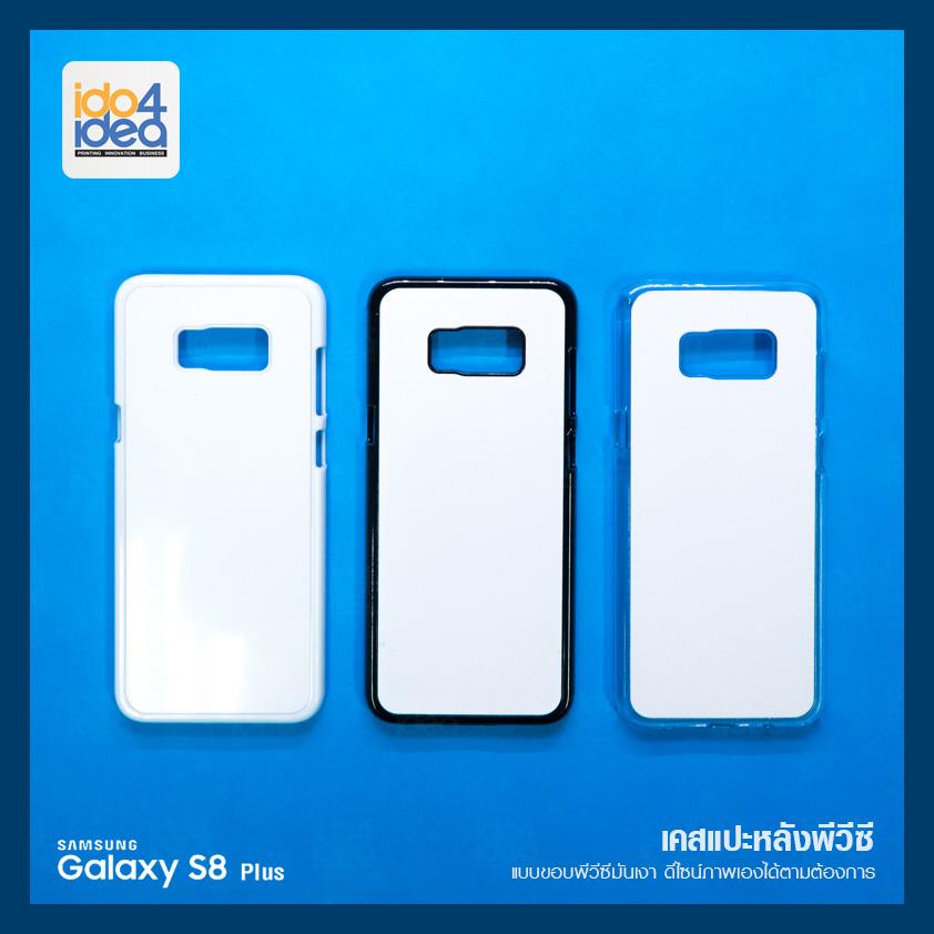 เคสพิมพ์ภาพ Samsung Galaxy S8 Plus PVC เนื้อมันเงา